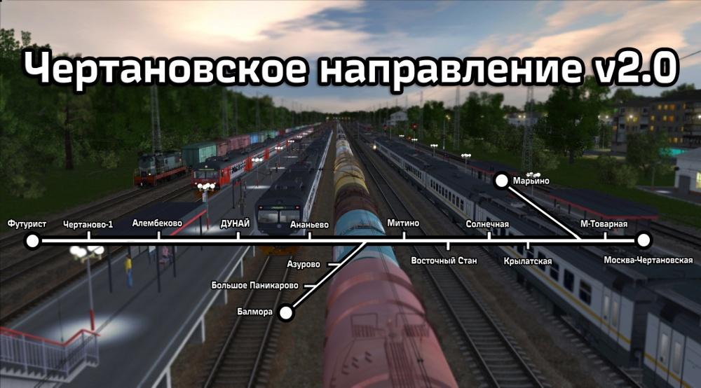 Чертановское направление v2.0